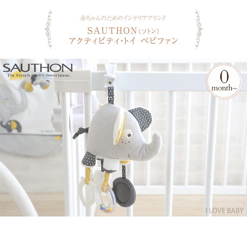 SAUTHON ソトン アクティビティ・トイ  ベビファン TYST00301 SAUTHON(ソトン)