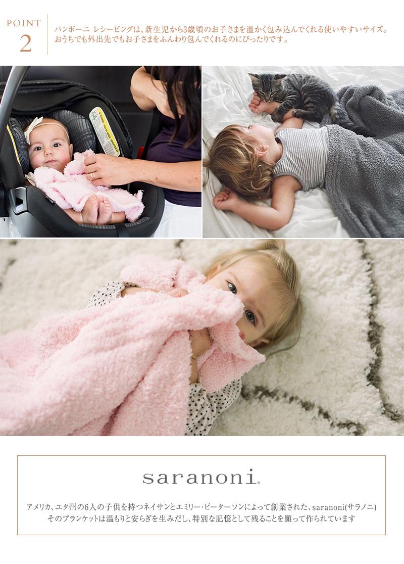 saranoni サラノニ レシービング(ひざ掛けサイズ)