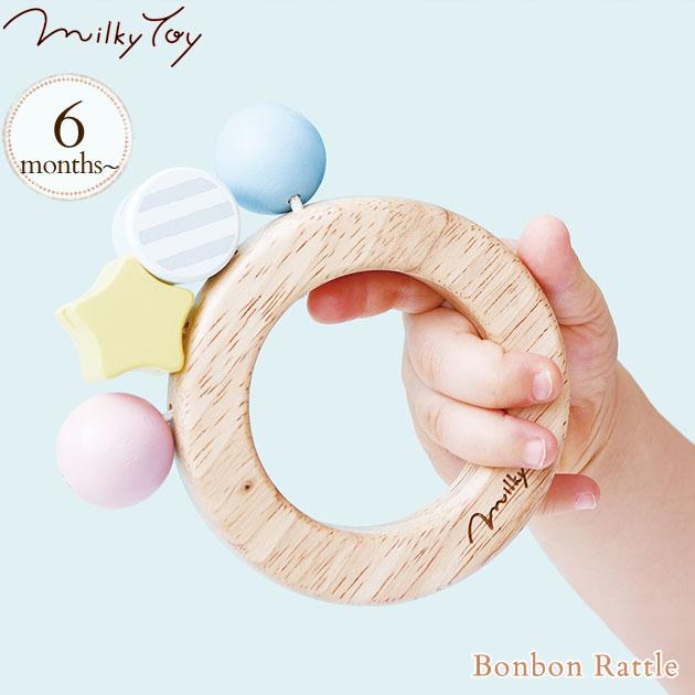 Milky Toy ミルキートイ Bonbon Rattle(ボンボンラトル) 816011