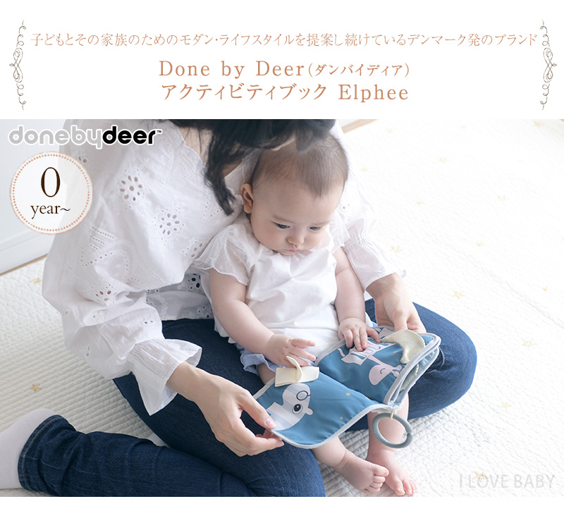 Done by Deer ダンバイディア アクティビティブック Elphee 2BD-40848 おうち時間