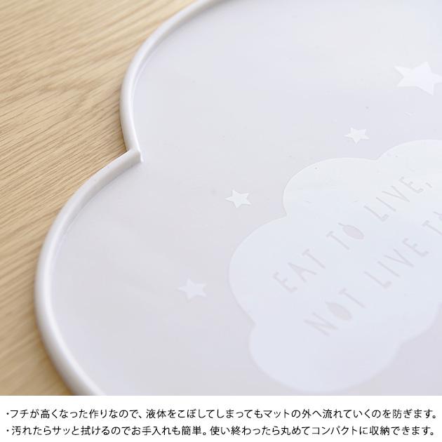 10mois ディモワ mamamanma(マママンマ)お食事シリコンマット 19151000