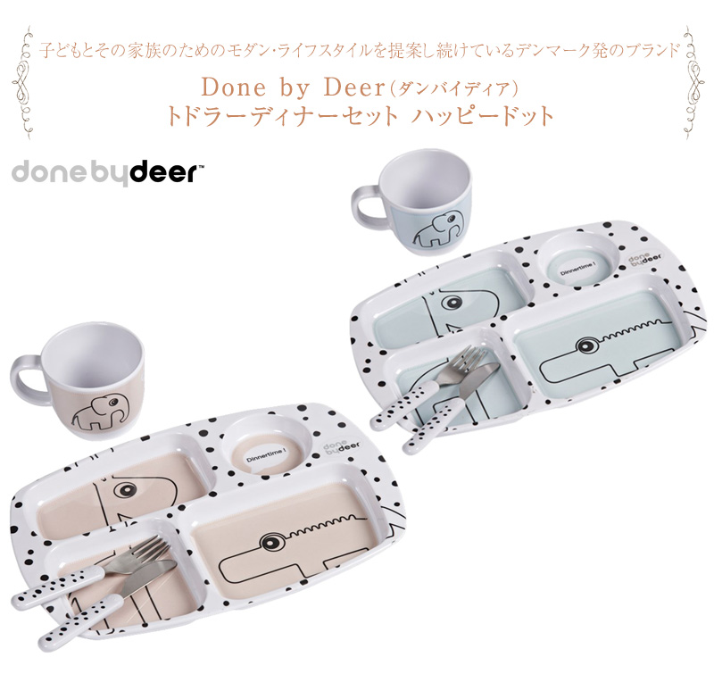 Done by Deer ダンバイディア トドラーディナーセット ハッピードット