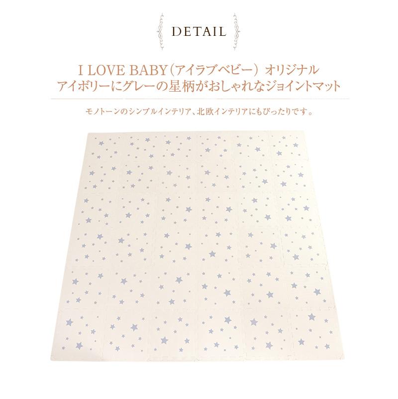 I LOVE BABY アイラブベビー ジョイントマット 36枚組 アイボリースター 88-1114