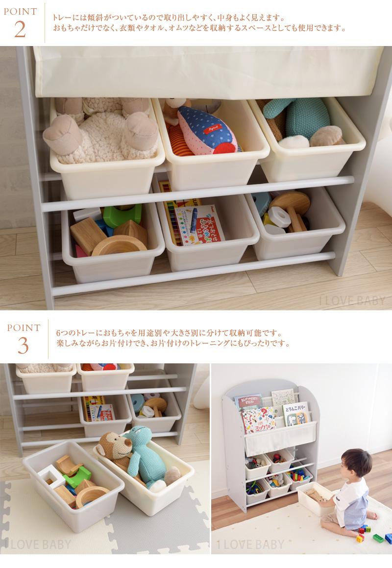 おもちゃとえほんの収納ラック グレー 88-1036
