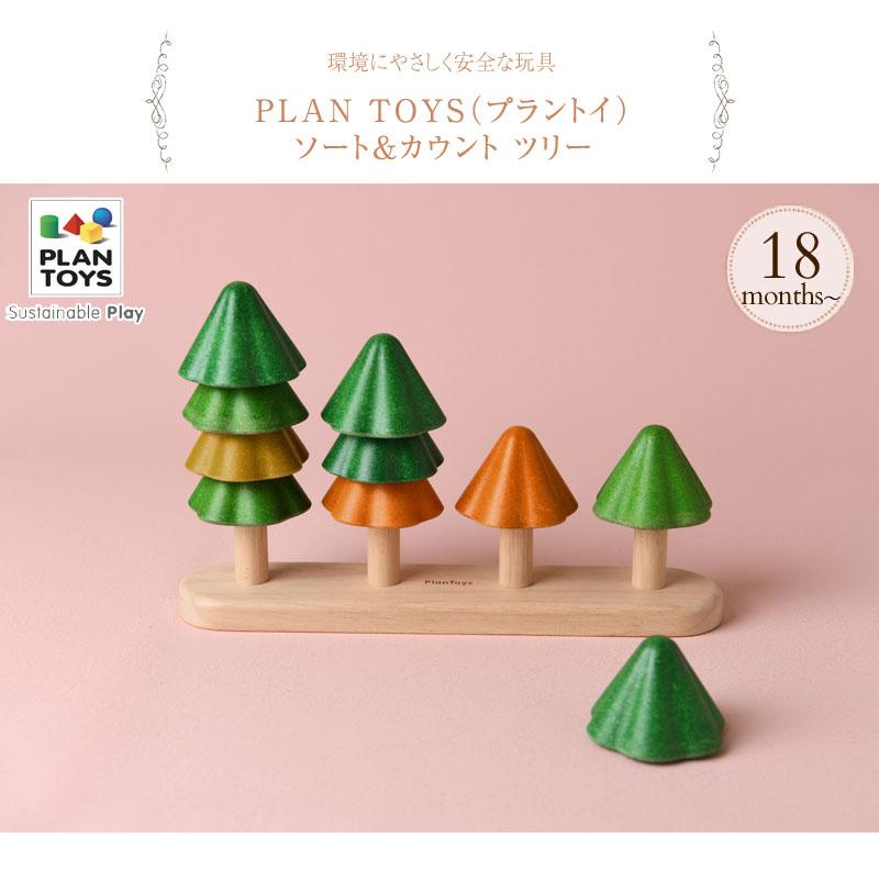 PLAN TOYS プラントイ ソート&カウント ツリー 5403