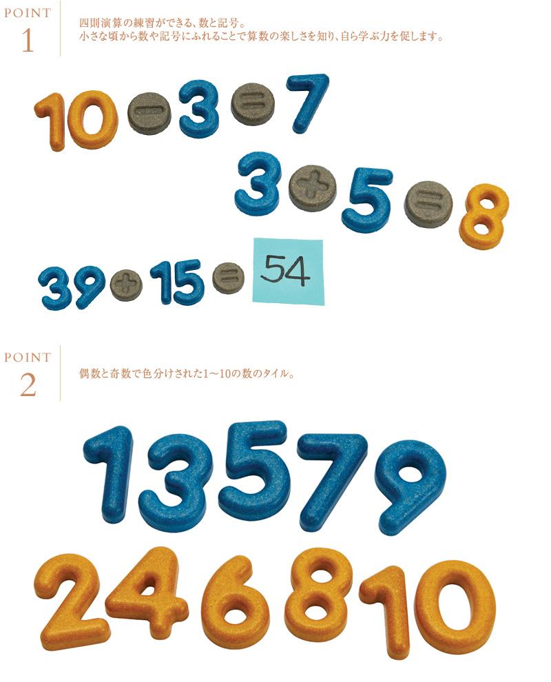 PLAN TOYS プラントイ 数と記号 5405