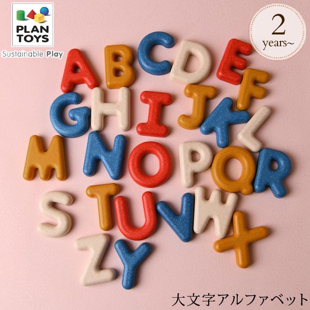 PLAN TOYS プラントイ 大文字アルファベット 5406