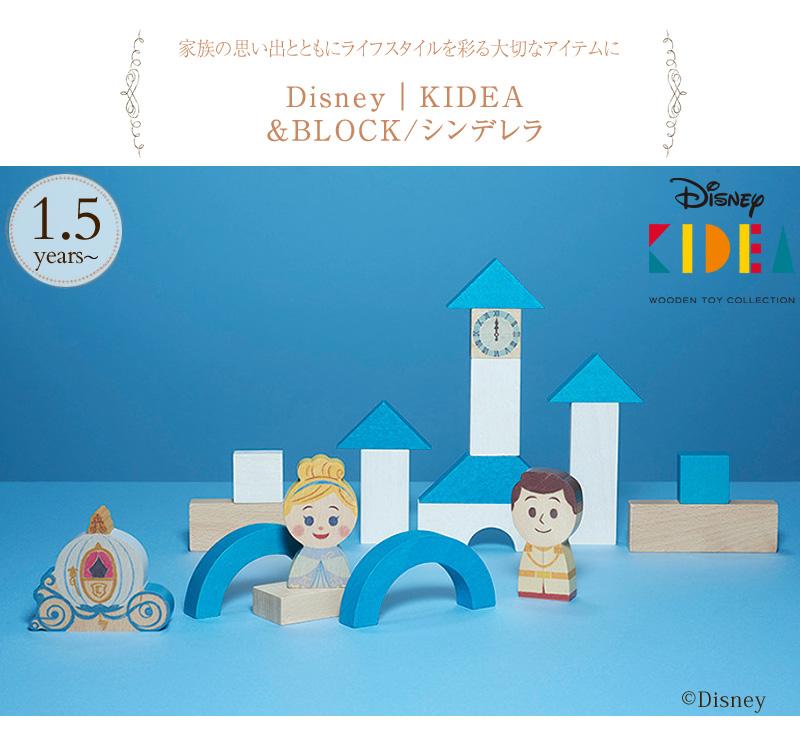 Disney KIDEA &BLOCK/シンデレラ TYKD00302