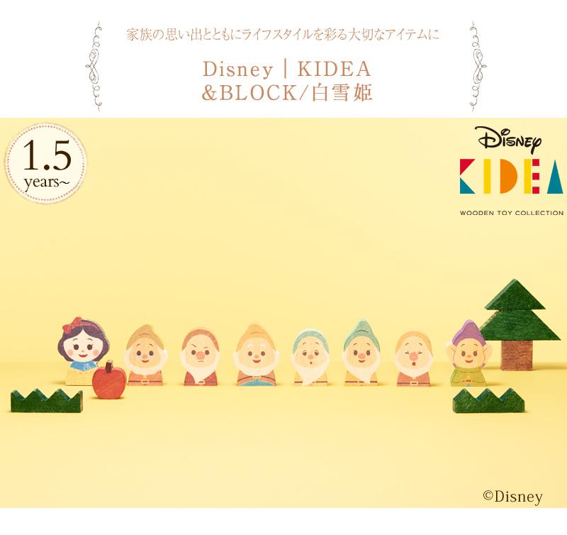 Disney|KIDEA &BLOCK/白雪姫 TYKD0304