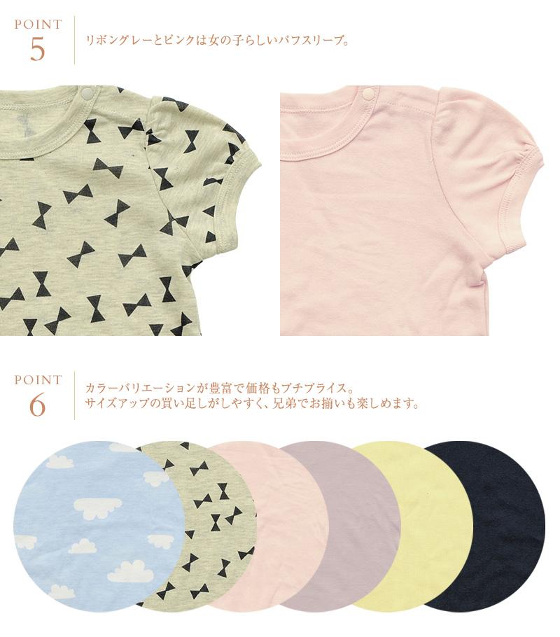 【お着換え楽らくベビー服】 フライスTシャツ