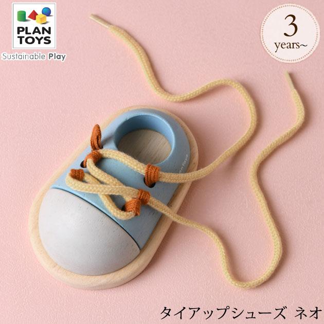 PLAN TOYS プラントイ タイアップシューズ ネオ 5409