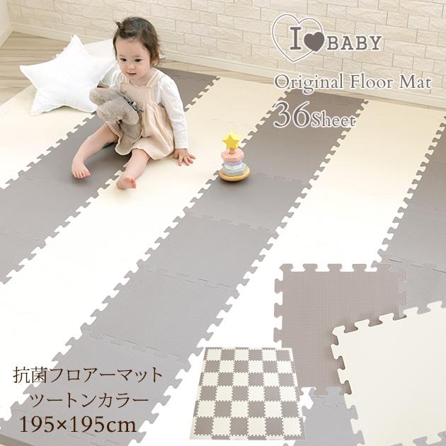 I LOVE BABY アイラブベビー 抗菌 ジョイントマット ツートンカラー グレージュ×アイボリー FM946M-LP33A