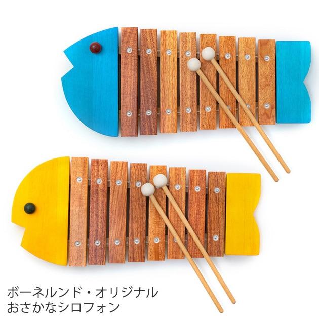 ボーネルンド・オリジナル おさかなシロフォン おうち時間