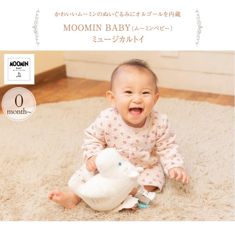 MOOMIN BABY ムーミンベビー ミュージカルトイ 5780103001