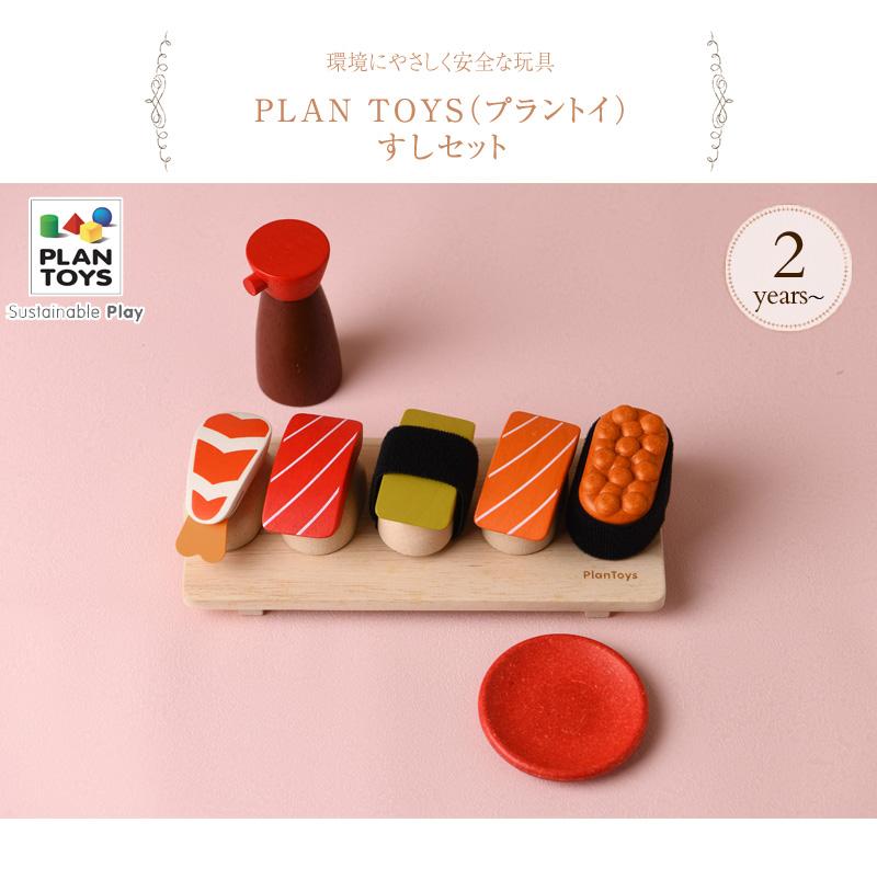 PLAN TOYS プラントイ すしセット 3627