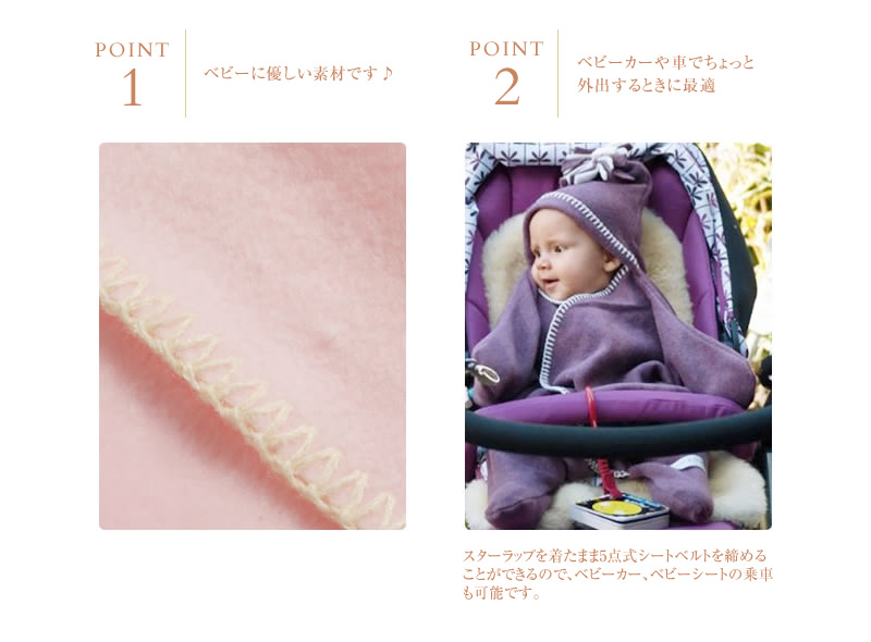 タッペンス&クランブル スターラップ 4-10ヶ月用 Tuppence & Crumble star wrap