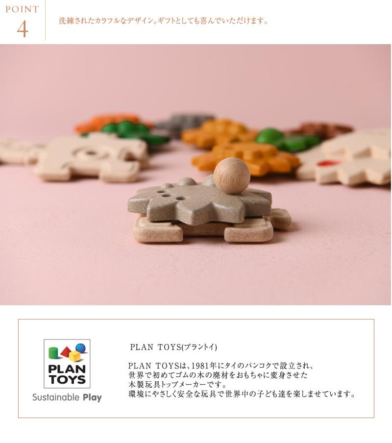 PLAN TOYS プラントイ ギアパズル ネオ 5394