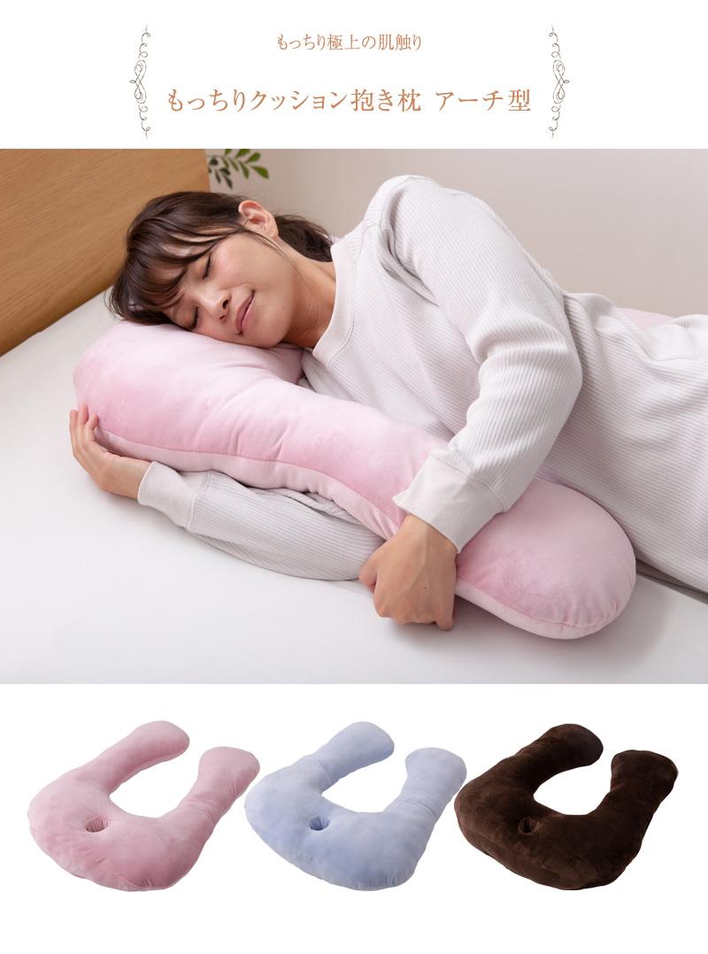 もっちりクッション抱き枕 アーチ型