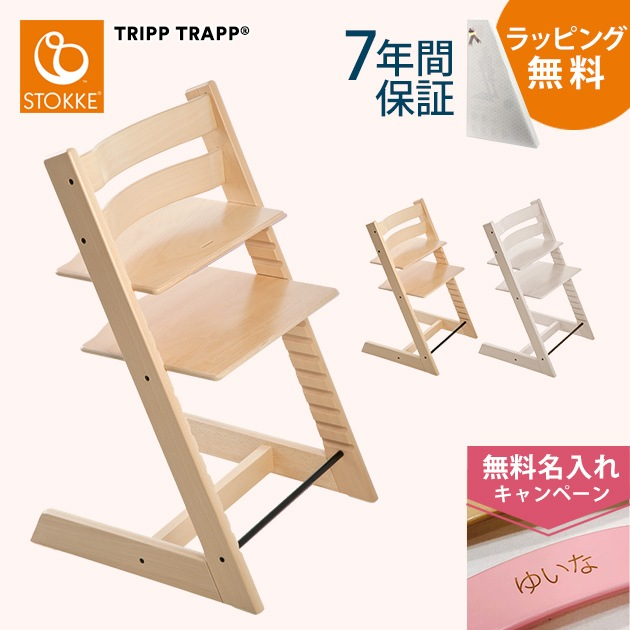 【ストッケ正規販売店 7年保証】 STOKKE ストッケ TRIPP TRAPP トリップトラップ チェア