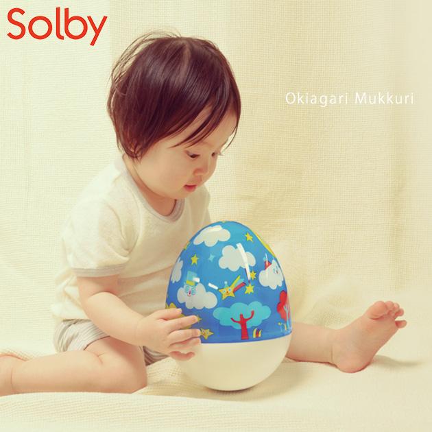 ソルビィ おきあがり・ムックリ solby おうち時間