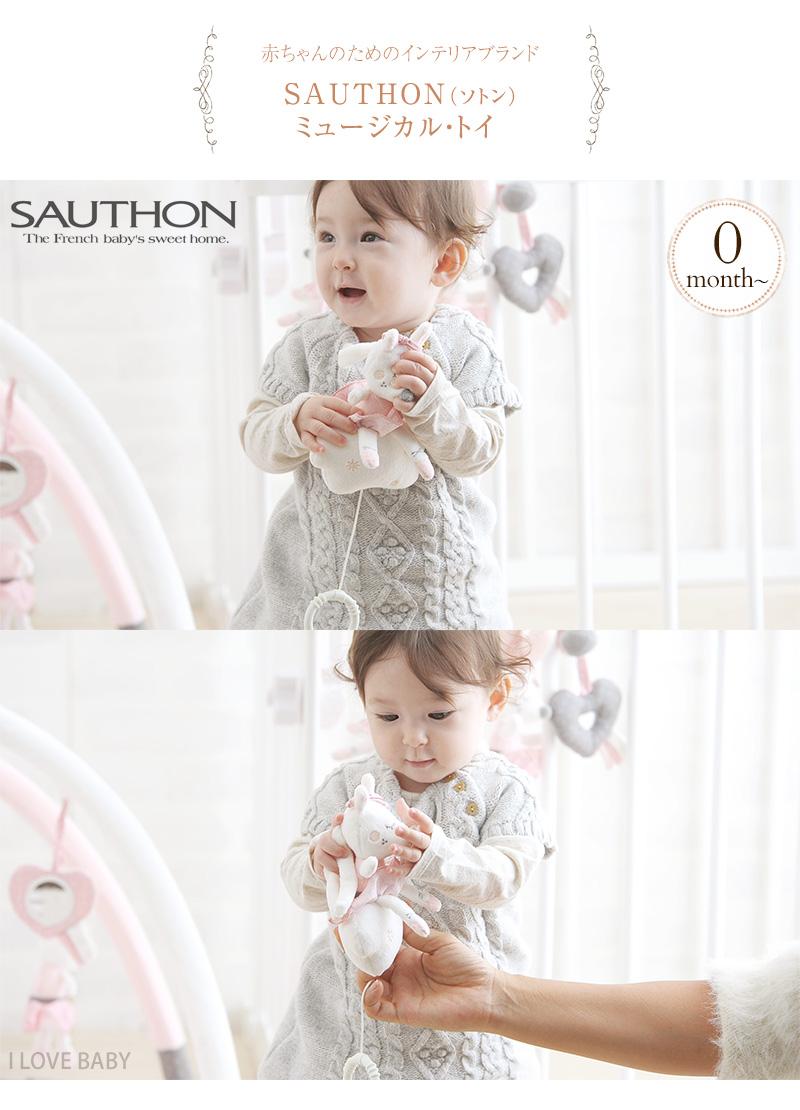 SAUTHON ソトン ミュージカル・トイ  リリベル TYST00802 SAUTHON(ソトン)