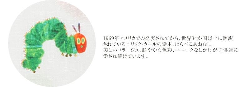 【日本製】 はらぺこあおむし  おむつ替えシート