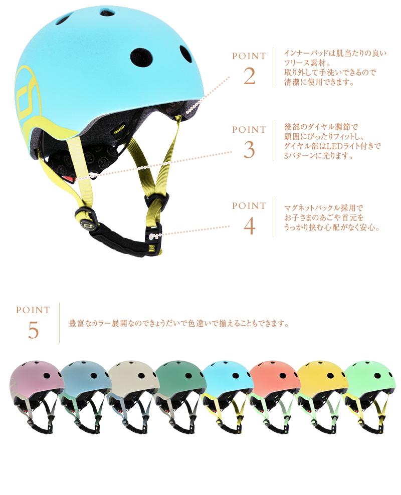 SCOOT AND RIDE スクート アンド ライド ヘルメット