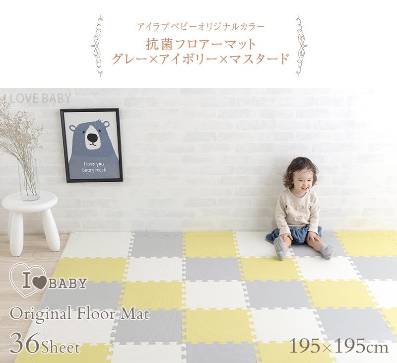 I LOVE BABY アイラブベビー 抗菌 ジョイントマット グレー×アイボリー×マスタード FM946M-LP34A