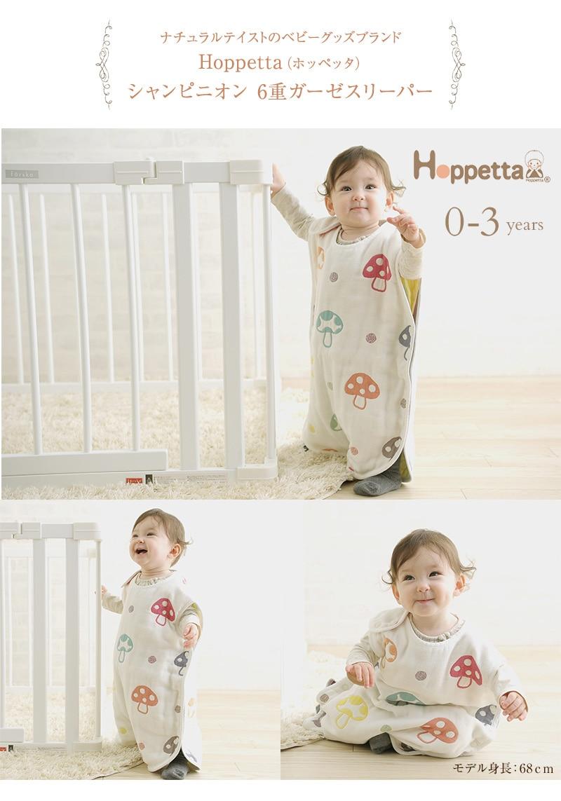 Hoppetta ホッペッタ champignon(シャンピニオン)  6重ガーゼスリーパー(ベビー) 7225