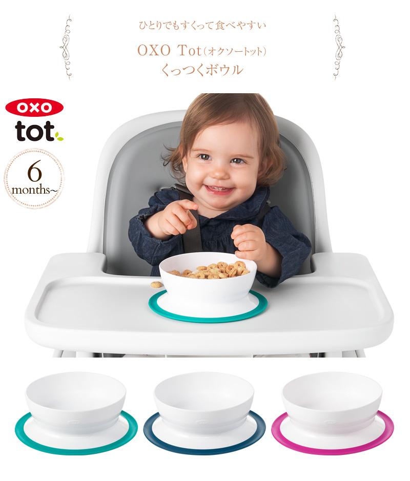 OXO Tot オクソートット くっつくボウル