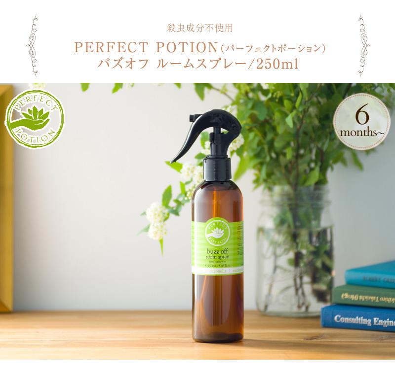 PERFECT POTION パーフェクトポーション バズオフ ルームスプレー/250ml  SCPP110952