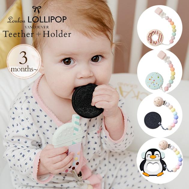 Loulou LOLLIPOP ルルロリポップ 歯がため+ホルダーセット