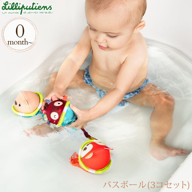 Lilliputiens リリピュション  バスボール(3コセット)  TYLL83051