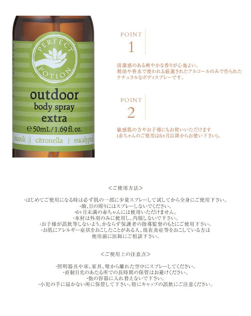 PERFECT POTION パーフェクトポーション アウトドア・ミニ・ボディスプレー EX/50ml  SCPP110968