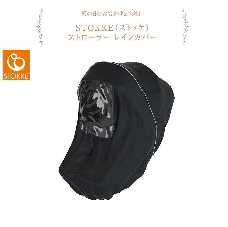 STOKKE ストッケ ストローラー レインカバー ブラック 503200