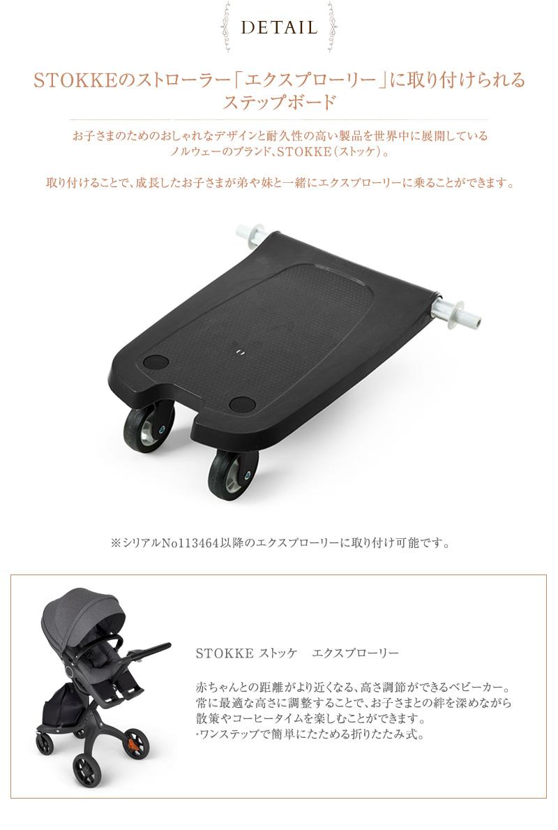 STOKKE ストッケ ライダー エクスプローリー専用 ブラック 502100