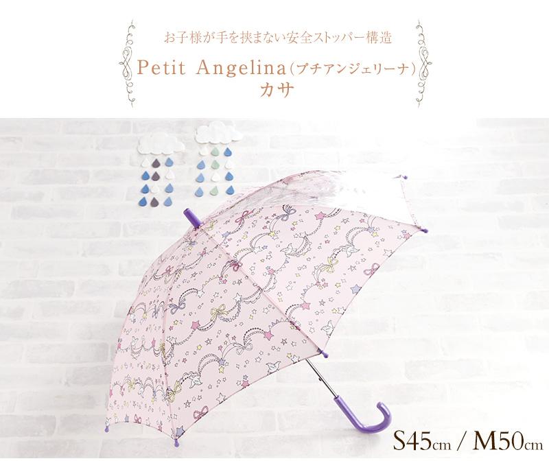 Petit Angelina プチアンジェリーナ 傘 ol06
