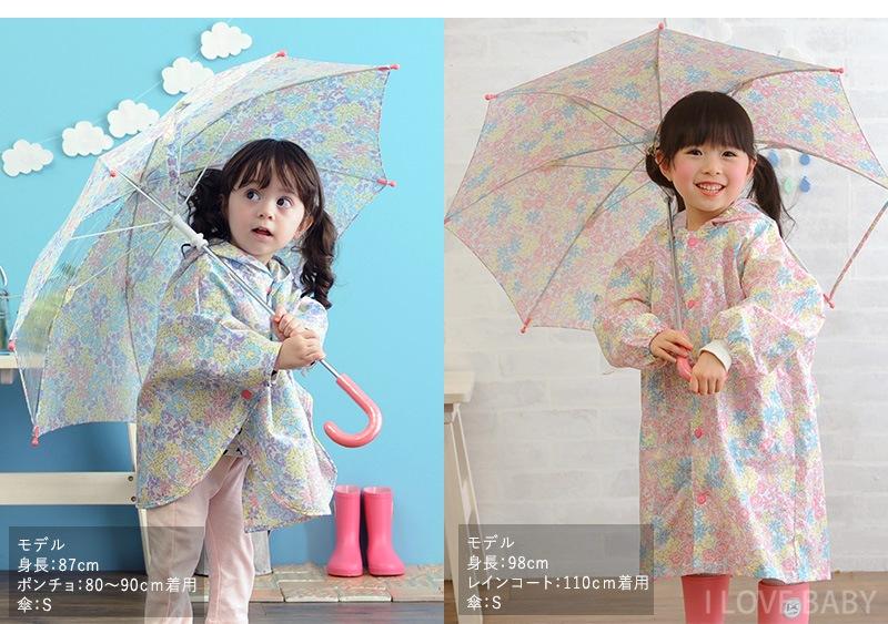 I LOVE BABY アイラブベビー 傘