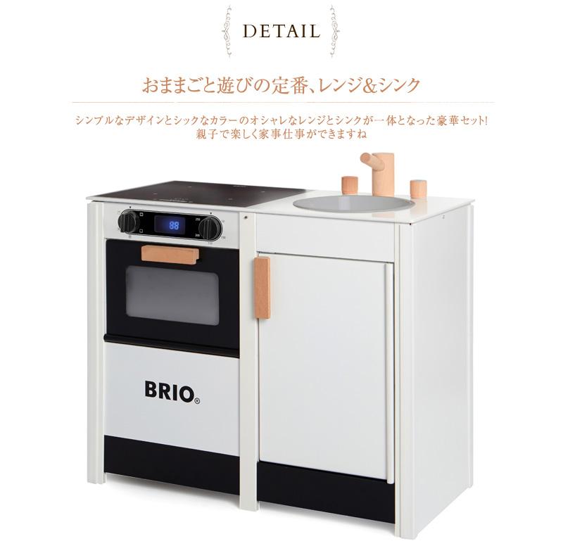 BRIO ブリオ キッチンストーブ&シンク 31360 BRIO kitchen toy wood toy おうち時間