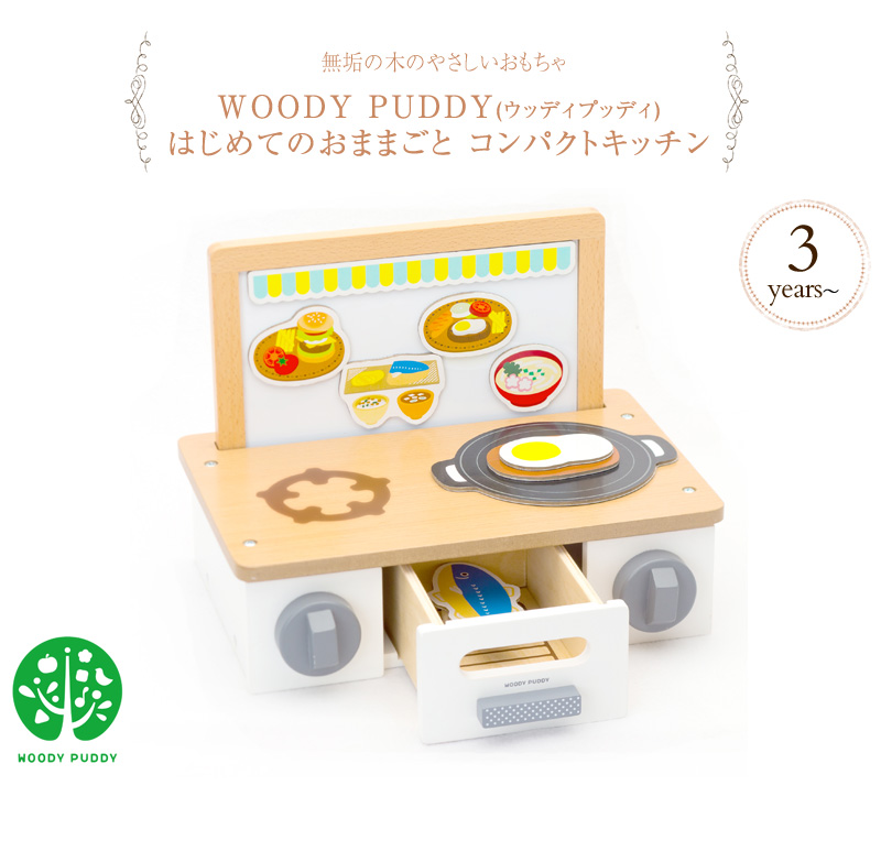WOODY PUDDY ウッディプッディ はじめてのおままごと コンパクトキッチン G05-1213
