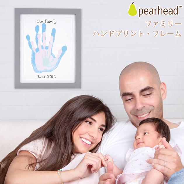 pearhead ペアヘッド ファミリーハンドプリント・フレーム NZPH60107
