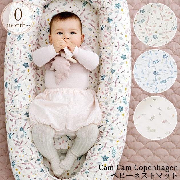 Cam Cam Copenhagen カムカムコペンハーゲン ベビーネストマット