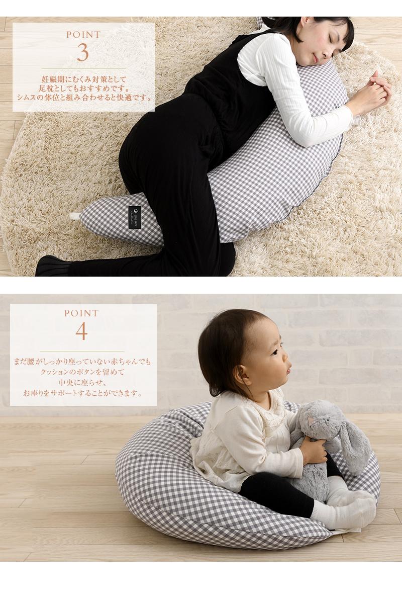 【日本製】【洗える】 I LOVE BABY アイラブベビー  ママと赤ちゃんに長く使える抱き枕 授乳クッション