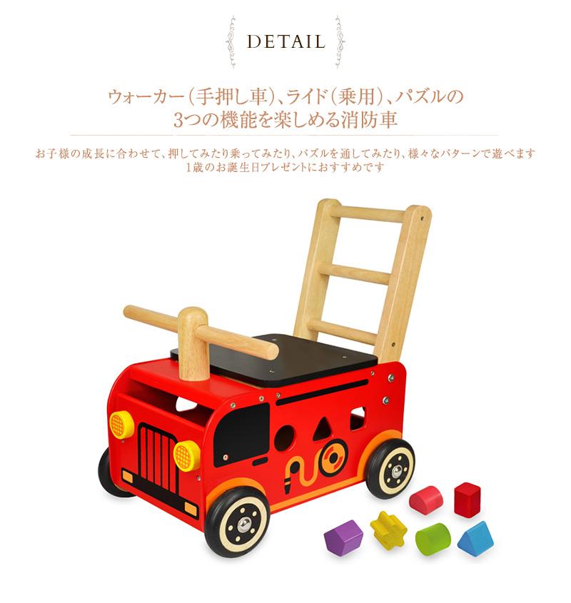 I'm TOY  アイムトイ ウォーカー&ライド 消防車 IM-87480 エデュテ