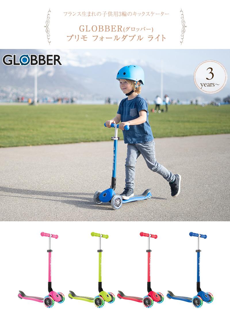 GLOBBER グロッバー プリモ フォールダブル ライト
