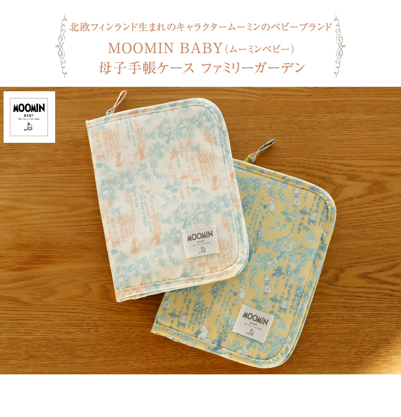 MOOMIN BABY ムーミンベビー 母子手帳ケース ファミリーガーデン