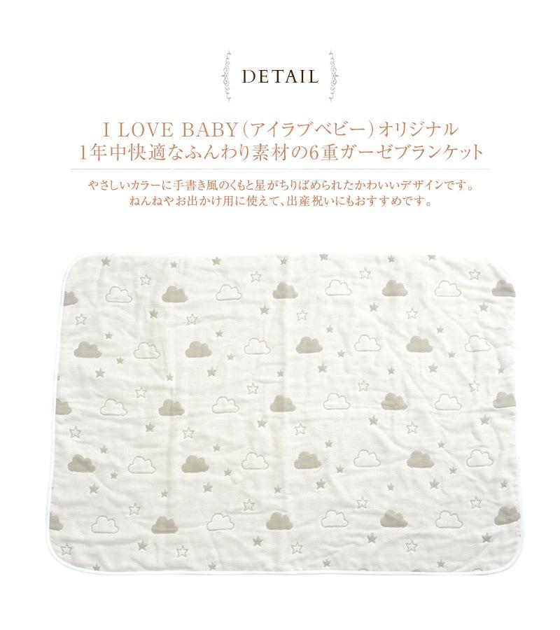 I LOVE BABY アイラブベビー 6重ガーゼブランケット クラウド