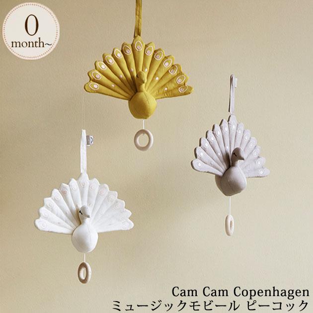 Cam Cam Copenhagen カムカムコペンハーゲン ミュージックモビール ピーコック