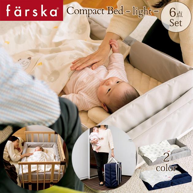 ファルスカ コンパクトベッド ライト farska