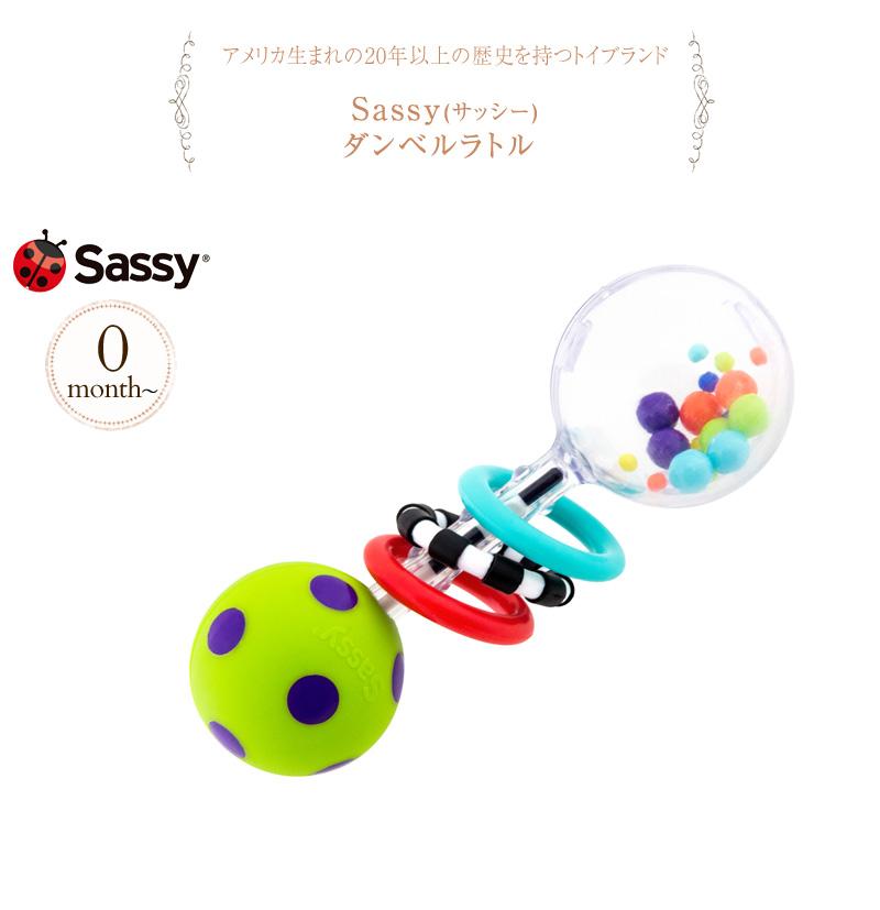 Sassy サッシー ダンベルラトル  TYSA80016